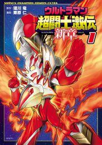 ウルトラマン超闘士激伝 新章(少年チャンピオン・コミックス エクストラ)