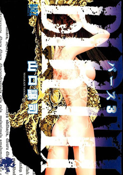 BIRTH (3)-電子書籍