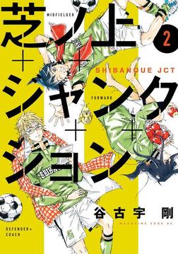 芝ノ上ジャンクション(2)-電子書籍