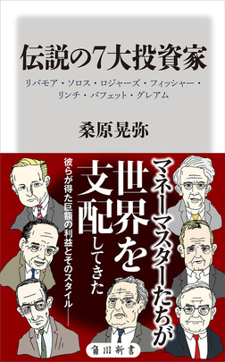 伝説の7大投資家 リバモア・ソロス・ロジャーズ・フィッシャー・リンチ・バフェット・グレアム-電子書籍