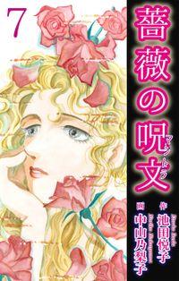 薔薇の呪文 7