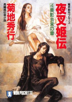 夜叉姫伝(4)美影去来の章-電子書籍