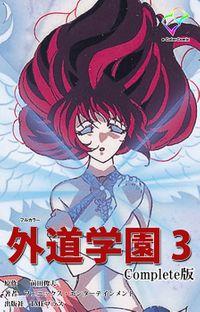 【フルカラー】外道学園 3 Complete版