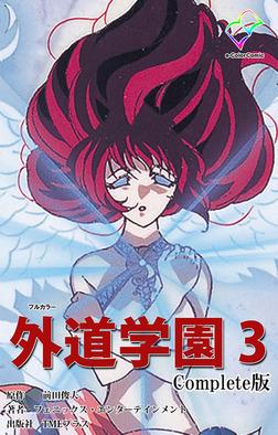 【フルカラー】外道学園 3 Complete版-電子書籍
