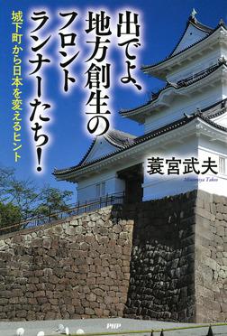 出でよ、地方創生のフロントランナーたち! 城下町から日本を変えるヒント-電子書籍