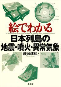 絵でわかる日本列島の地震・噴火・異常気象(KS絵でわかるシリーズ)