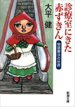 診療室にきた赤ずきん―物語療法の世界―-電子書籍