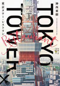 東京タワー・レストラン(新潮文庫)