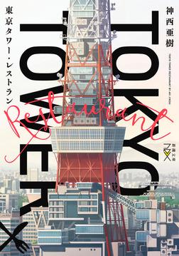 東京タワー・レストラン(新潮文庫)-電子書籍