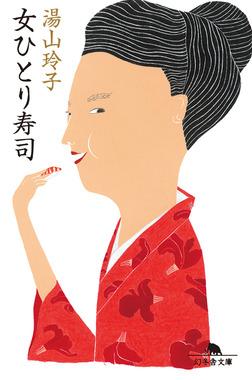 女ひとり寿司-電子書籍