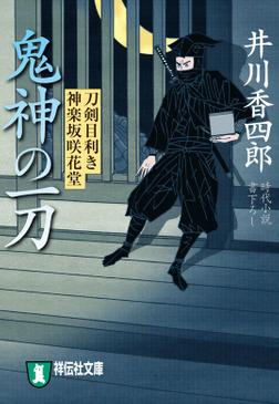 鬼神の一刀 刀剣目利き 神楽坂咲花堂-電子書籍