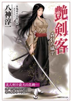 艶剣客 姦計の城下-電子書籍