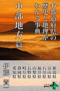 47都道府県の歴史と地理がわかる事典 中部地方篇-電子書籍