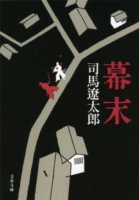 幕末(文春文庫)