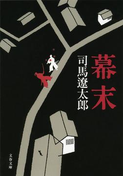 幕末-電子書籍