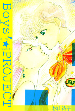 Boys'☆PROJECT-電子書籍