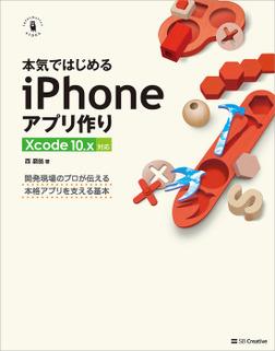 本気ではじめるiPhoneアプリ作り Xcode 10.x対応-電子書籍