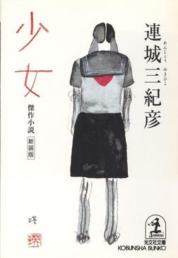 少女-電子書籍