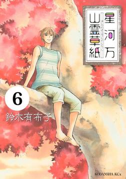 星河万山霊草紙 分冊版(6)-電子書籍
