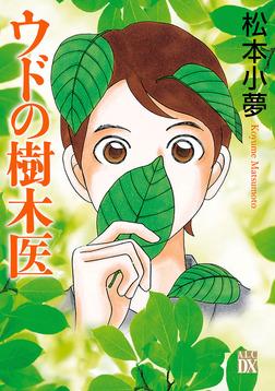 ウドの樹木医-電子書籍