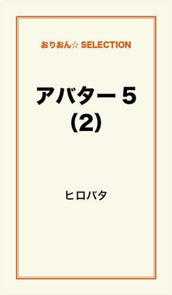 アバター5(2)-電子書籍