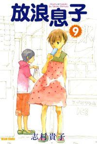 放浪息子9