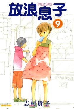 放浪息子9-電子書籍