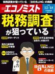 週刊エコノミスト (シュウカンエコノミスト) 2018年12月18日号