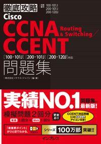 徹底攻略Cisco CCNA Routing & Switching/CCENT問題集 [100-101J][200-101J][200-120J]対応