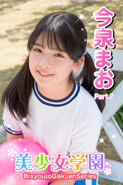 美少女学園 今泉まお Part.2-電子書籍