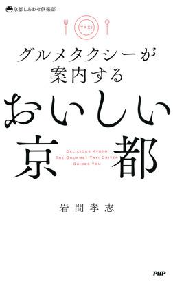 グルメタクシーが案内する おいしい京都-電子書籍