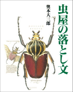 虫屋の落とし文-電子書籍