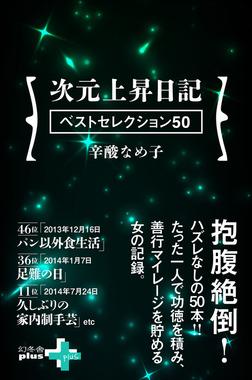 次元上昇日記 ベストセレクション50-電子書籍