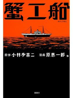 蟹工船 1-電子書籍