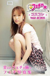 小峰はる-フェチ外来-コスプレ-Vol.3-【美女・エロティックアダルト写真集】
