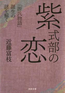 紫式部の恋-電子書籍