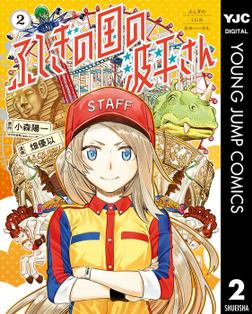 ふしぎの国の波平さん 2-電子書籍