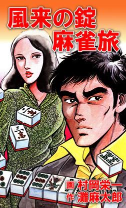 風来の錠 麻雀旅-電子書籍