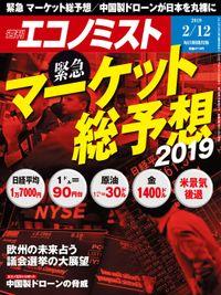 週刊エコノミスト (シュウカンエコノミスト) 2019年02月12日号