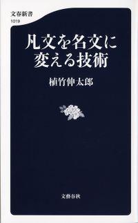 凡文を名文に変える技術(文春新書)