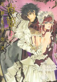 毒姫 3巻