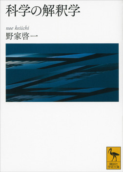 科学の解釈学-電子書籍