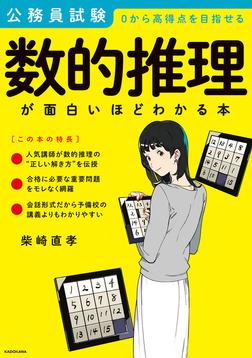 公務員試験「数的推理」が面白いほどわかる本-電子書籍