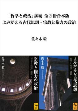 「哲学と政治」講義全2冊合本版 よみがえる古代思想・宗教と権力の政治-電子書籍