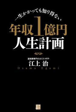 年収1億円人生計画-電子書籍