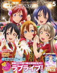 電撃G's magazine 2016年5月号【プロダクトコード付き】