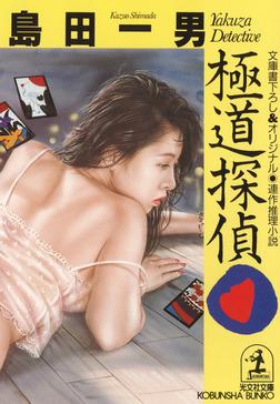 極道探偵-電子書籍