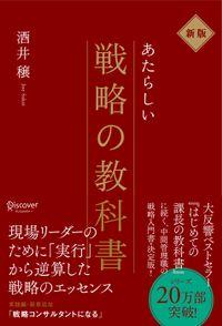 新版 新しい戦略の教科書