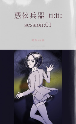 憑依兵器 ti:ti: session:01-電子書籍
