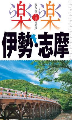 楽楽 伊勢・志摩(2017年版)-電子書籍